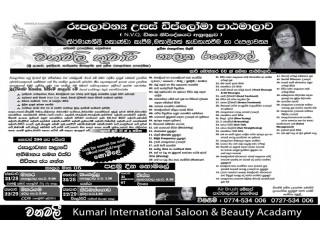 Saloon Kumari And Academy - Galle