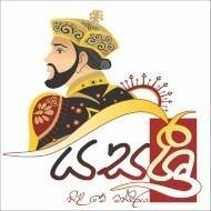 yasa-sri-nilame-mandiraya-sampath-tailer-eheliyagoda-big-0